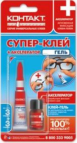 """Супер-клей """"КОНТАКТ"""" гель + АКСЕЛЕРАТОР, 3 г + 3 мл, бл., арт. КМ 200 - Б33 ГА, шоу-бокс (12077)"""