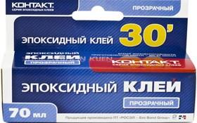 """КЭ96-К70ПР (9589), Эпоксидный клей """"Контакт 30 прозрачный"""", 70 мл"""