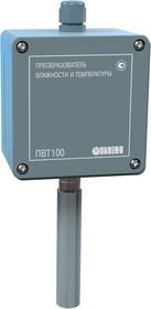 ПВТ100-Н4.2.И, Датчик влажности и температуры (промышленный), настенный со встроенным зондом