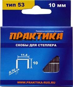 037-305 10 мм, 1000 шт., Скобы для степлера