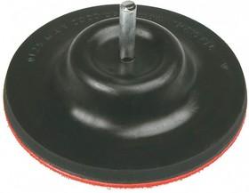 61H720, Тарелка полировальная на липучке, 125 мм, подвижная