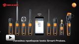 Смотреть видео: Новая линейка приборов Testo Smart Probes