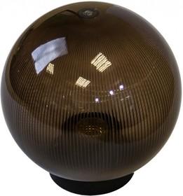 11-77 (НТУ 02-60-205) Уличный светильник-шар с основанием, 200мм,рассеиватель ПММА,призма дымчатый