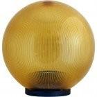 11-46 (НТУ 02-60-253) Уличный светильник-шар с основанием, 250мм,рассеиватель ПММА,призма золотая