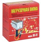 Фото 3/3 НВ-01, Нагрузочная вилка для проверки аккумуляторных батарей, 100А, 12В