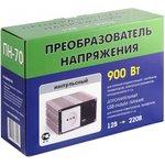 Фото 2/3 Орион ПН-70, Преобразователь напряжения (DC/AC инвертор) 12В/220В, 900Вт