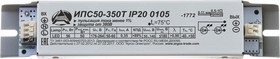 ИПС50-350ТУ IP20, AC/DC LED, 50-140В,0.35А,50Вт, блок питания для светодиодного освещения диммируемый