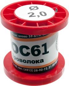 Припой ПОС 61 прв 2.0мм катушка 50г ,(2015-16г)