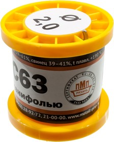 Припой ПОС 63 Тр 2.0мм катушка 100г ,(2015-16г)