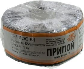 ПОС 61 ТР 0.5ММ БУХТА 1 КГ ПРИПОЙ, (2015-16г)