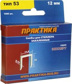 Скобы для степлера ПРАКТИКА 775-396 12мм, тип 53 (0.7х11.3мм), 1000шт., Эксперт