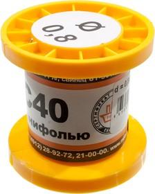 Припой ПОС40 ТР 0.8мм катушка 50г, (16-18г)