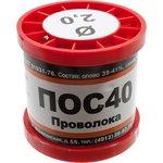 Припой ПОС 40 прв 2.0мм катушка 200г, (2015-16г)