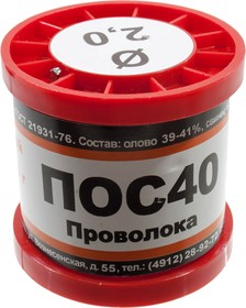 Припой ПОС 40 прв 2.0мм,катушка 200г (2015-16г)