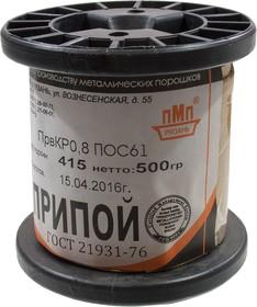 Припой ПОС 61 прв 0.8мм,катушка 500г (2015-16г)