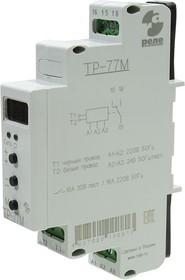 ТР-77М, (без датчика) -40...+125 С