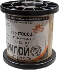 Припой ПОС61 ТР 1.5мм катушка 500г, (18-19г)