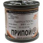 Припой ПОС 61 прв 0.8мм катушка 1кг ,(2014-15г)