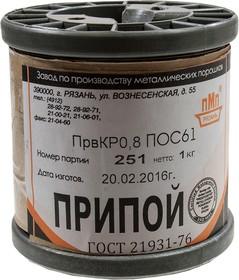 Припой ПОС 61 прв 0.8мм,катушка 1кг (2014-15г)