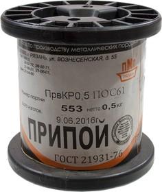 Припой ПОС 61 прв 1.5мм,катушка 500г (2015-16г)