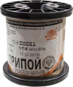 Припой ПОС 61 Тр 0.8мм катушка 500г ,(2015-16г)
