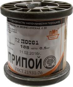 Припой ПОС 61 Тр 2.0мм катушка 500г ,(2015-16г)