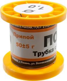Припой ПОС61 ТР 1.0мм катушка 50г, (17-19г)