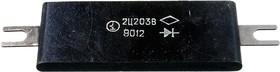 2Ц203В, (90-94г.)