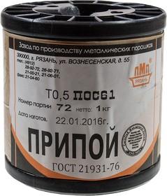 Припой ПОС 61 Тр 0.5мм катушка 1кг ,(2014-15г)