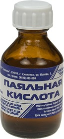 Паяльная кислота (ПК), 30 мл стекло без кисти