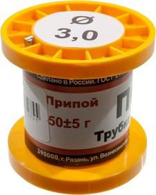Припой ПОС 61 Тр 3.0мм катушка 50г ,(2015-16г)