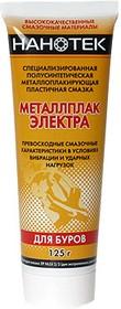МеталлПлак Электра (для буров) 125г в тубе, Смазка