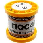 Припой ПОС40 ТР 3.0мм катушка 100г, (16-18г)