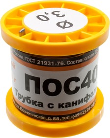 ПОС 40 ТР 3.0ММ КАТУШКА 100Г ПРИПОЙ, (2015-16г)