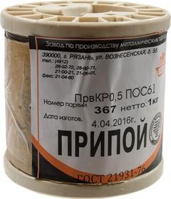 Припой ПОС 61 прв 0.5мм катушка 1кг, (2014-15г)