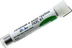 Припой ПОС61 Sn61Pb39 трубка 1мм капсула 14г флюс ФР525-2-Т2 Изагри