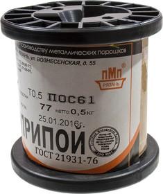 Припой ПОС 61 Тр 0.5мм катушка 500г ,(2015-16г)