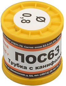 Фото 1/2 Припой ПОС-63 трубка 0.8 катушка 200гр