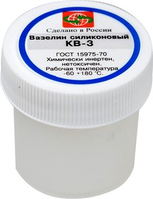 КВ-3, вазелин силиконовый 20гр.