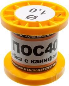 Припой ПОС40 ТР 1.0мм катушка 50г, (18-19г)