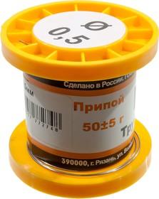 Припой ПОС 61 Тр 0.5мм катушка 50г ,(2015-16г)