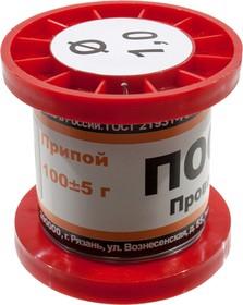 Припой ПОС 40 прв 1.0мм катушка 100г, (2015-16г)