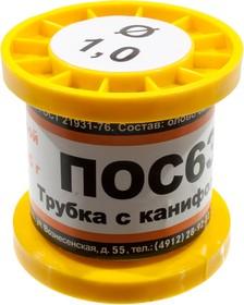 Припой ПОС 63 Тр 1.0мм катушка 100г ,(2015-16г)
