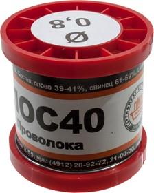 Припой ПОС 40 прв 0.8мм катушка 200г, (2015-16г)