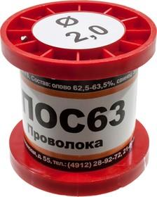 Припой ПОС 63 прв 2.0мм катушка 100г, (2015-16г)
