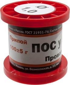 Припой ПОСУ95-5 ПРВ 1.0мм катушка 100г (Pb Free), (16-18г)