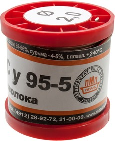 Припой ПОСУ95-5 ПРВ 2.0мм катушка 200г (Pb Free), (16-18г)