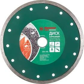 Диск алм. Hammer Flex 206-109 DB CN Ф180х22мм сплошной по керамике