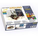 Дерзай! Изучаем Arduino, Книга Джереми Блума + Arduino Uno + ЕSР32S NodeMCU ...