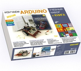 Дерзай! Изучаем Arduino, Книга Джереми Блума + Arduino Uno + ЕSР32S NodeMCU +набор компонентов